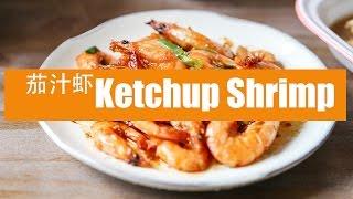 Ketchup Shrimp 茄汁虾