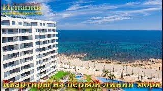 Недвижимость в Испании на берегу моря, квартира у моря в Пунта Прима, Торревьеха