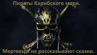 Русский трейлер. Мертвецы не рассказывают сказки. Фильм 2017.