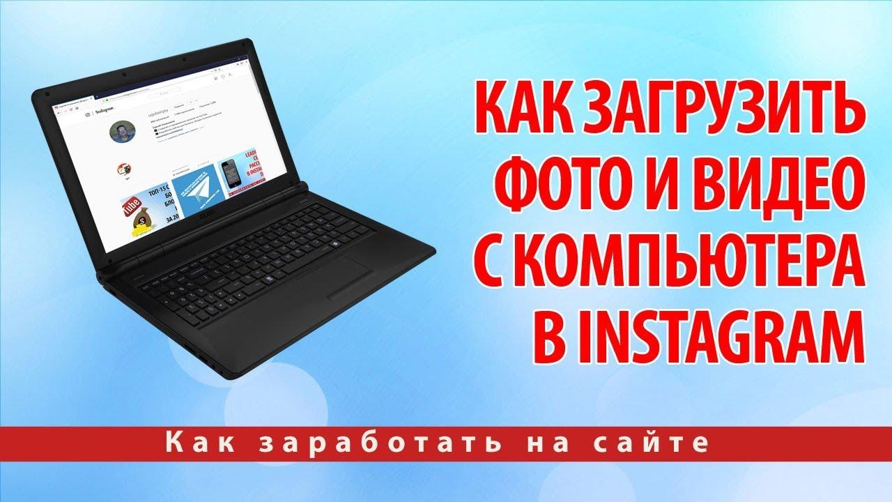 Как загрузить фото и видео с компьютера в Instagram - YouTube