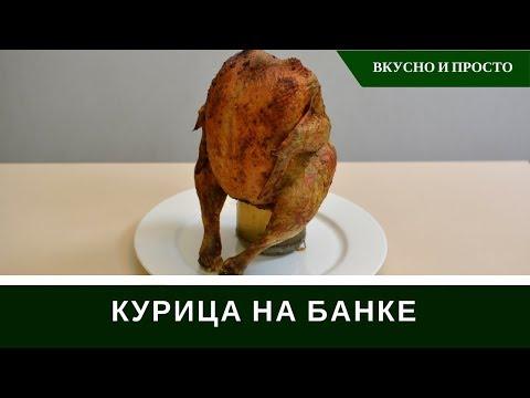 Курица На Банке В Духовке - Вкуснее Курицы Гриль