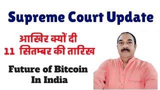 Supreme Court Update, आखिर क्यों दी  11  सितम्बर की तारिख, Future of Bitcoin  In India