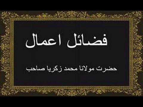 Fazail E Amal Urdu Pdf