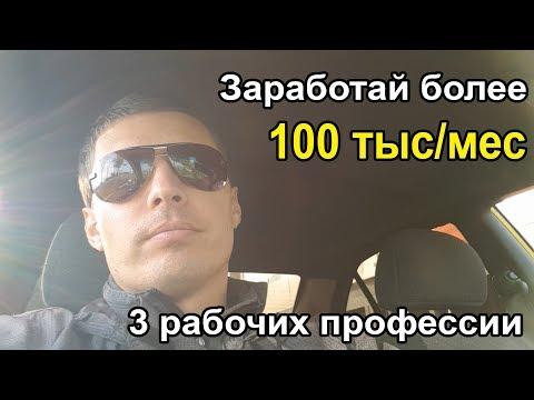 Как зарабатывать 100000 руб/мес - 3 профессии