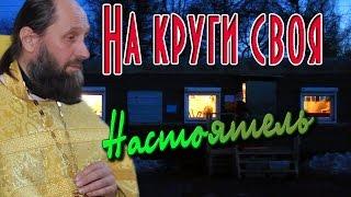 """""""Настоятель"""" - ВТОРОЙ ФИЛЬМ ИЗ ПРОЕКТА """"НА КРУГИ СВОЯ"""""""