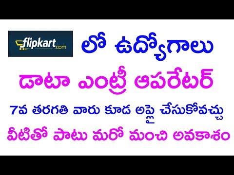 flipkart jobs in 2018 || Flipkart Jobs in telugu || Flipkart jobs in 7th class