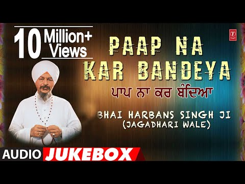 PAAP NA KAR BANDEYA - BHAI HARBANS SINGH JI || PUNJABI DEVOTIONAL || AUDIO JUKEBOX ||