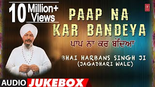 PAAP NA KAR BANDEYA - BHAI HARBANS SINGH JI || PUNJABI DEVOTIONAL || AUDIO JUKEBOX ||