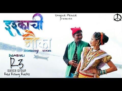 Ishkachi Nauka | R3 Dance Group | Abhishek & Aishwarya | Unique Peace | Official Dance Video.