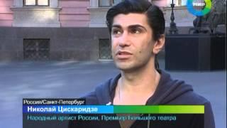Цискаридзе на дне рождения Петербурга. Эфир 1.06.2012