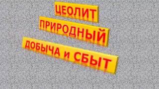 Цеолит природный купить в Москве