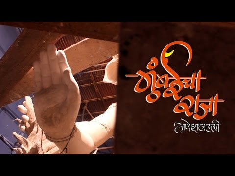 Making of Mumbai Cha Raja 2015 | Teaser 1...