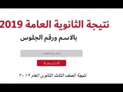 نتيجة الثانوية العامة 2019 الرسمية والحقيقية من اليوم السابع