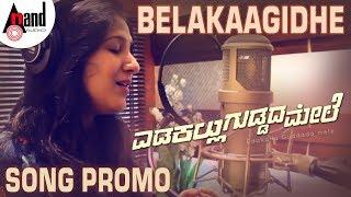 Belakaagidhe | Shweta Mohan | New Song Promo 2018 | Edakallu Guddada Mele | Ashic Arun | Vivin Surya