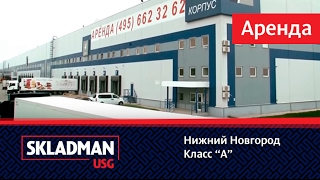Склады в Нижнем Новгороде | www.sklad-man.ru |(, 2013-05-24T13:57:40.000Z)