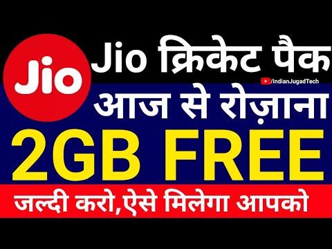 Jio 2GB रोजाना एकदम फ्री,ऐसे मिलेगा Jio Cricket Pack Free 2GB Per Day |  Latest Jio Offer