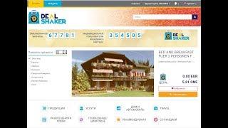 Обучение по торговой площадке DealShaker в Сыктывкаре