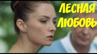 Прекрасный  фильм  ЛЕСНАЯ ЛЮБОВЬ  Русские мелодрамы 2020 новинки HD 1080P