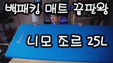 백패킹 캠핑 매트 끝판왕 니모조르25L   니모 매트   Backpacking   백패킹 장비