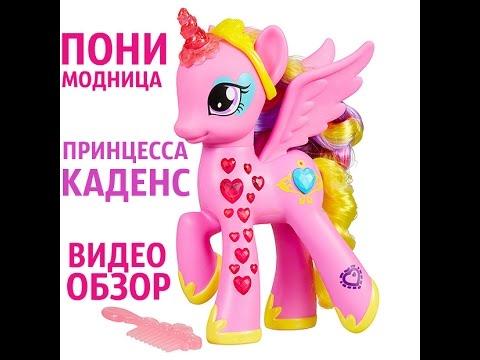 Пони игрушка принцесса Каденс. Видео обзор. - YouTube