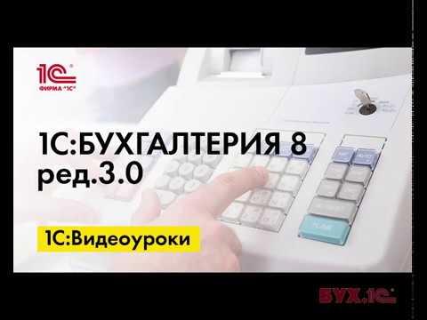Учет выручки и расходов в бухучете без закрывающих документов в 1С:Бухгалтерии 8