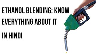 Ethanol blending with Petrol, Can it work for India? क्या यह लाभदायक है? Current Affairs 2018