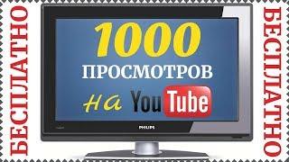 Как получить БЕСПЛАТНЫЕ 1000 просмотров на YouTube? Сервис QQTube, не нарушающий правила Ютуба!
