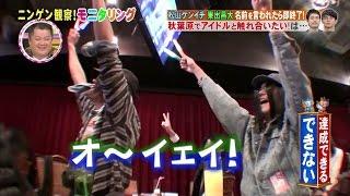 11月17日(木)今夜19時56分~TBS 「モニタリング」http://www.tbs.co.j...