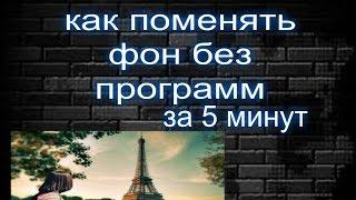 как поменять фон без программы за 5 минут(ссылка на сайт-http://pizap.com/ мой вк -http://vk.com/id327531671 мой второй канал канат салибаев подпишитесь ставьте лайк..., 2015-11-13T04:51:33.000Z)