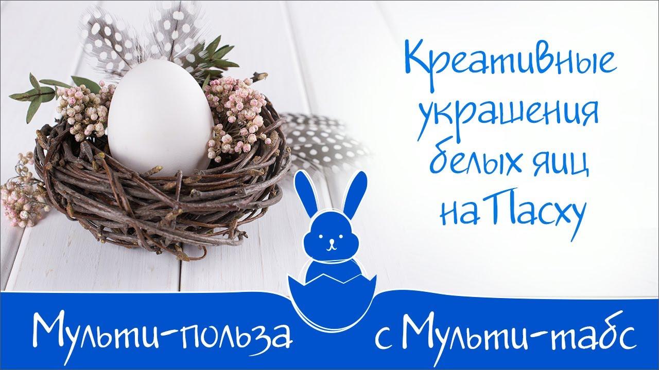 Креативные украшения белых яиц на Пасху | Рубрика «Мульти-польза c Мульти-табс®»