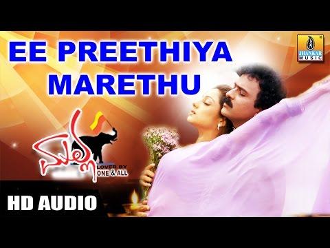 Ee Preethiya Marethu - Malla - Kannada Movie
