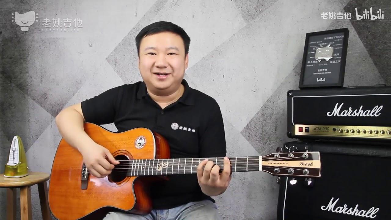 老姚吉他从零起步基础教学 (73) 《你要的爱》
