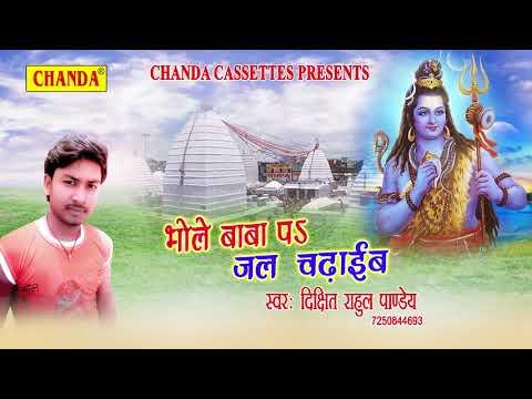 भोले बाबा पा जल चढ़ाइब | Dixit Rahul Pandey | New Bhojpuri Song | Kawar Song 208 | Shiv Bhajan 2018