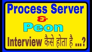 Process Server Interview Questions    Peon Interview Questions    Peon Interview kese hota hai