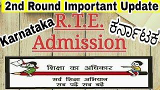 RTE Karnataka 2018-19  2nd Round Very Important Update | Check Out