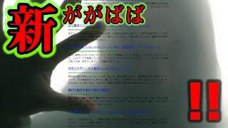 """""""新ががばば""""が凶暴すぎて鳥肌たったわ!!! ががばば 検索動画 4"""