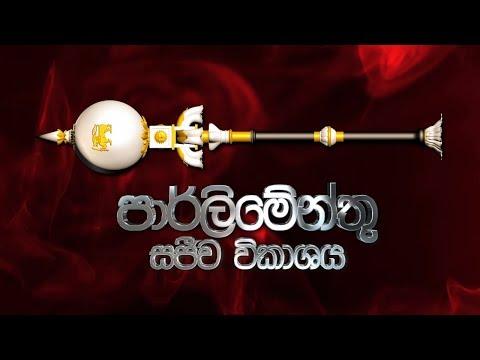 පාර්ලිමේන්තු සජීව විකාශය - 2019.05.21 - sri lanka parliament live