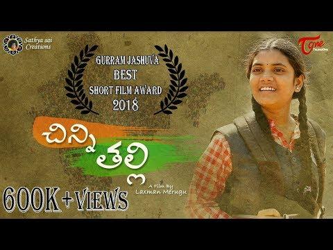 Chinni Thalli | Telugu Short Film 2018 | By Laxman Merugu | TeluguOne