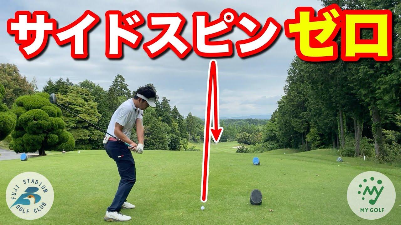 ゴルフ歴4年でプロテスト合格したセンスの塊が魅せる、曲がらない球。