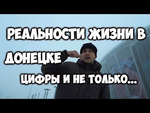Донецк 2019 Цены Зарплаты Коммуналка сегодня! Донбасс Реалии
