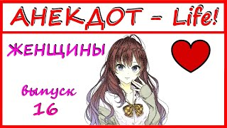 АНЕКДОТЫ ЖЕНЩИНЫ 16 Юмор
