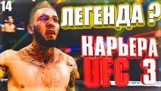 СЕРЕГА СТАЛ ЛЕГЕНДОЙ !? ○ UFC 3 ○ КАРЬЕРА [Career Mode] #14