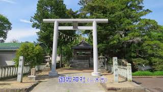 志染屯倉と二皇子伝説.