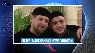 Враги племянника Кадырова, задержания в Курчалоевском и самоубийства в Осетии