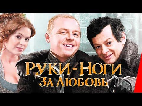 Руки-ноги за любовь (2010) фильм. Черная комедия