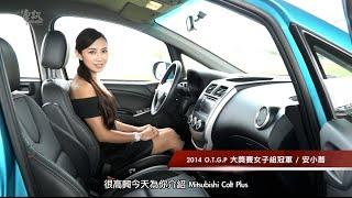 NEW Colt Plus 新手教室 -- 賽車美女 安小蕎 教學影片