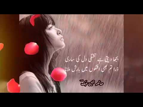 Best Poerty By Saima Jabeen Mahak