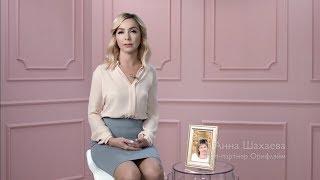 Топ-партнер Орифлэйм Анна Шахаева об истинной красоте в проекте #Антикастинг