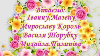 Вітання для Михайла Пилипіва (ТРК
