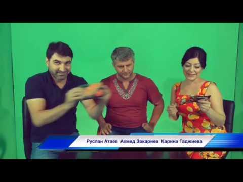 Позитив 05  Ахмед Закариев Руслан Атаев Карина Гаджиева